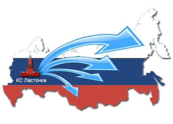 dostavka_po_rossii_ks_lastochka