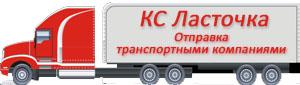 ks_lastochka_otpravka_kurierskimi_kompaniyami