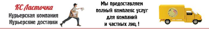 Курьерские услуги по Москве и области недорого