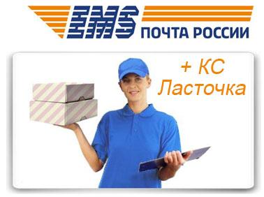 otpravka_ems_otpravleniy_ks_lastochka
