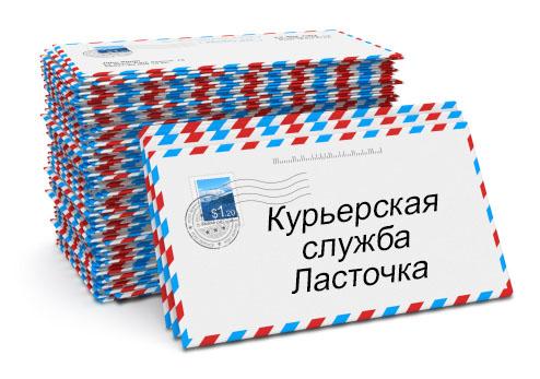 otpravka_pisem_i_delovoi_korrespondentsii_ks_lastochka
